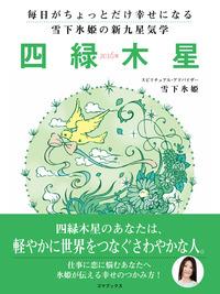 毎日がちょっとだけ幸せになる 雪下氷姫の新九星気学 2016年 四緑木星-電子書籍