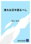 清太は百年語るべし-電子書籍