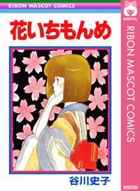 花いちもんめ-電子書籍