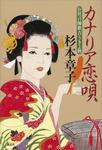 カナリア恋唄 お狂言師歌吉うきよ暦-電子書籍
