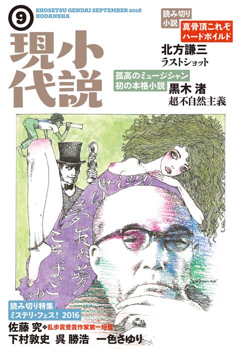 小説現代 2016年 9月号拡大写真