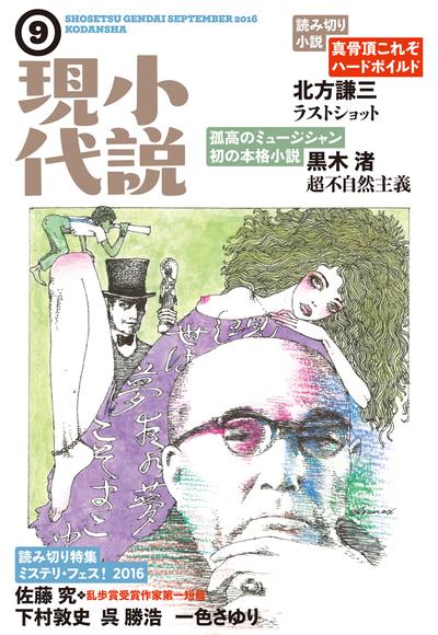 小説現代 2016年 9月号-電子書籍