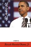 バラク・オバマ アメリカの革命-電子書籍