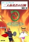 二人称勇者の冒険-電子書籍