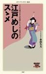 江戸めしのスゝメ-電子書籍