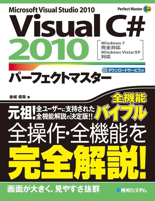 VisualC# 2010 パーフェクトマスター拡大写真