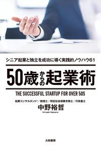 50歳からの起業術-電子書籍