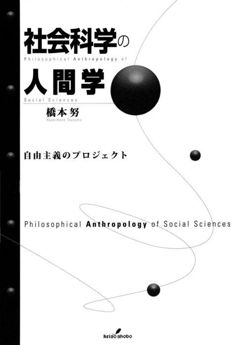 社会科学の人間学 : 自由主義のプロジェクト拡大写真