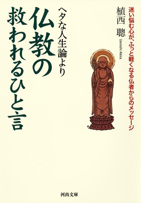 ヘタな人生論より仏教の救われるひと言拡大写真