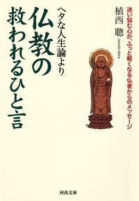 ヘタな人生論より仏教の救われるひと言-電子書籍