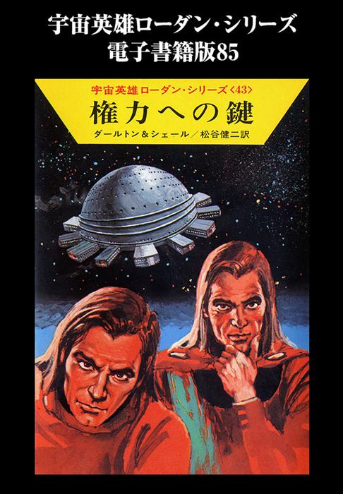 宇宙英雄ローダン・シリーズ 電子書籍版85 ナートル戦闘学校拡大写真