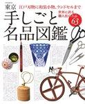 東京 手しごと名品図鑑-電子書籍