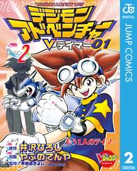 デジモンアドベンチャーVテイマー01 Disc-2-電子書籍