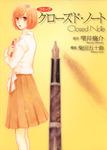 クローズド・ノート-電子書籍
