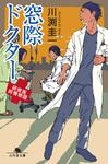 窓際ドクター 研修医純情物語-電子書籍