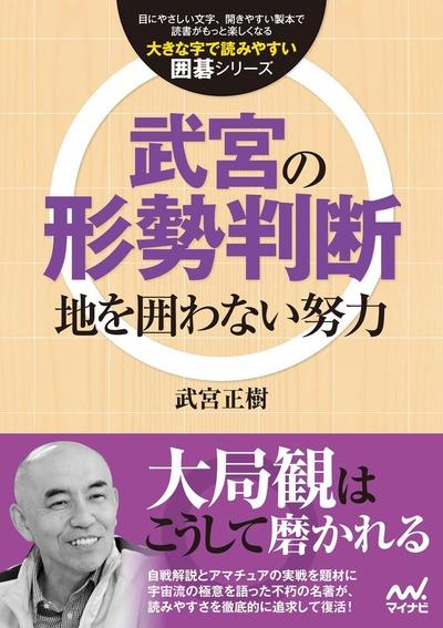 武宮の形勢判断-電子書籍