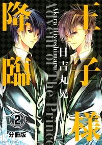 王子様降臨 分冊版(2)-電子書籍