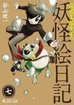 奇異太郎少年の妖怪絵日記(7巻)-電子書籍