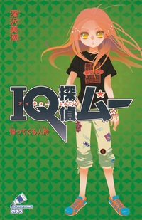 IQ探偵ムー 2 帰ってくる人形