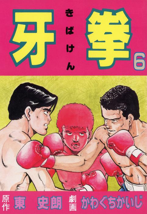 牙拳6拡大写真