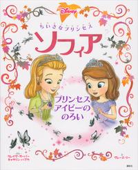 ちいさなプリンセス ソフィア プリンセス アイビーの のろい-電子書籍