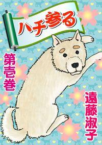 ハチ参る 第壱巻-電子書籍