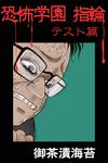 恐怖学園 指輪 テスト篇-電子書籍