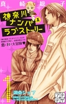 神奈川ナンパ系ラブストーリー プチデザ(1)-電子書籍