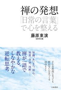 禅の発想-電子書籍
