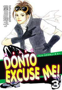 DONTO EXCUSE ME!(3)-電子書籍