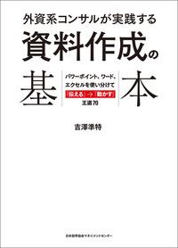 外資系コンサルが実践する資料作成の基本-電子書籍