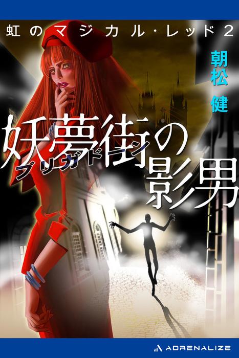 虹のマジカル・レッド(2) 妖夢街(ブリガドーン)の影男拡大写真