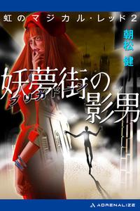 虹のマジカル・レッド(2) 妖夢街(ブリガドーン)の影男-電子書籍