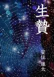 生贄-電子書籍