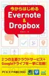今からはじめるEvernote & Dropbox-電子書籍