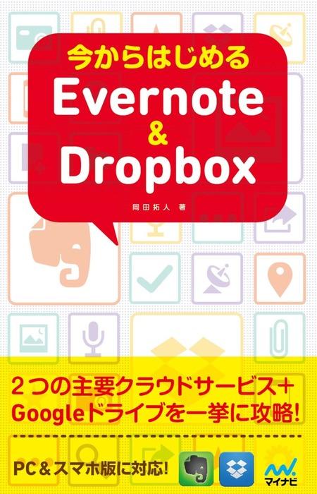 今からはじめるEvernote & Dropbox拡大写真