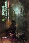 バネ足ジャックと時空の罠 上-電子書籍