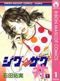 ジグ☆ザグ丼 1-電子書籍