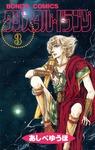 クリスタル☆ドラゴン(3)-電子書籍