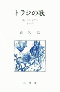 山代巴文庫[囚われの女たち4] トラジの歌-電子書籍