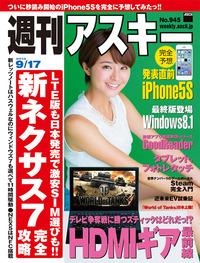 週刊アスキー 2013年 9/17号
