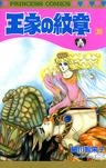 王家の紋章 30-電子書籍