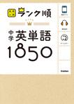 中学英単語1850 音声&アプリをダウンロードできる!-電子書籍
