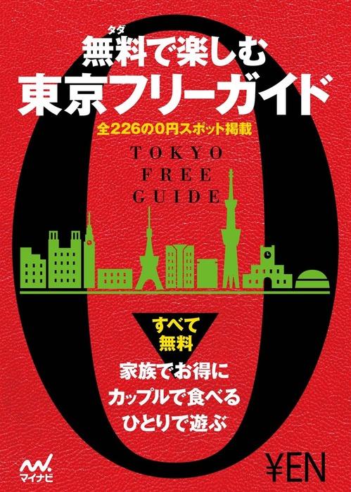 無料で楽しむ東京フリーガイド拡大写真