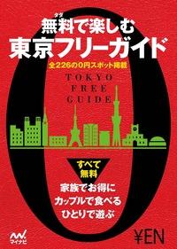 無料で楽しむ東京フリーガイド-電子書籍