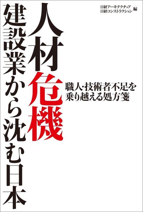 人材危機 ―建設業から沈む日本 職人・技術者不足を乗り越える処方箋拡大写真