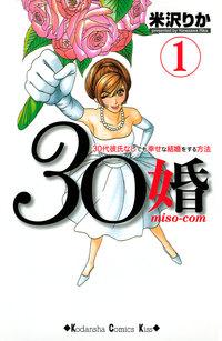 【20%OFF】30婚 miso-com【期間限定1~15巻セット】