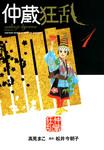 仲蔵狂乱 1巻-電子書籍