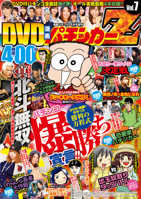 漫画パチンカー 2016年 04月号増刊「DVD漫画パチンカーZ Vol.7」拡大写真