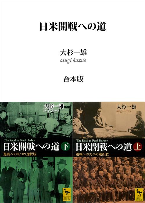 日米開戦への道 避戦への九つの選択肢 (上下巻合本版)-電子書籍-拡大画像